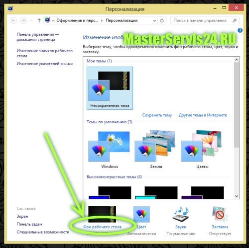 Скачать эквалайзер на компьютер windows 7 с официального сайта