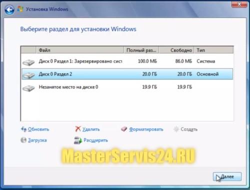 Торрент програмку для разбивки дисков для windows 7