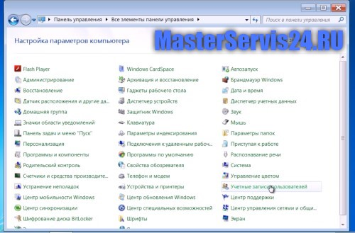 Как установить пароль на Windows 7 - 2