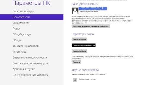 Установка пароля в Windows 8 4