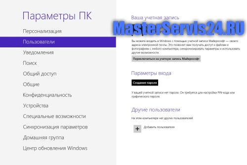 Установка пароля в Windows 8 2