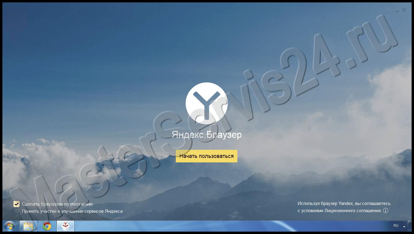 Как установить яндекс браузер на компьютер бесплатно?