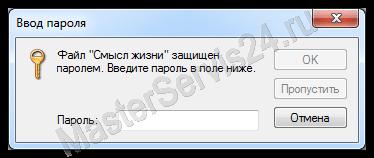 Как сделать на файл пароль