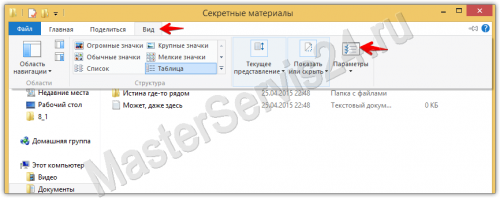 Windows 8 параметры