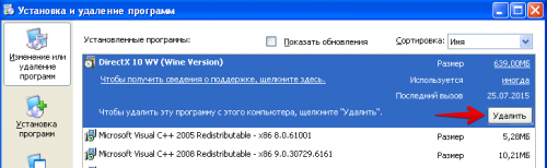 Удаление DirectX в Windows XP