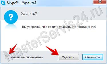 Настройка оповещений в Скайпе - убрать ненужные уведомления