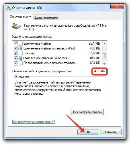 Как почистить компьютер от временных файлов