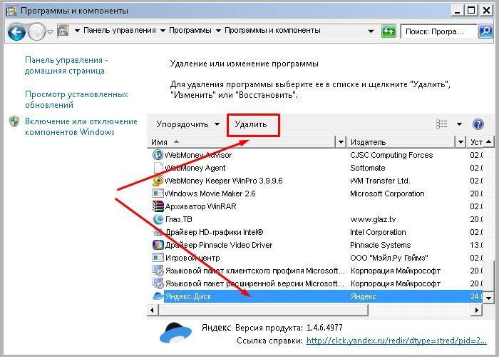 Уничтожение приложения YandexDisk