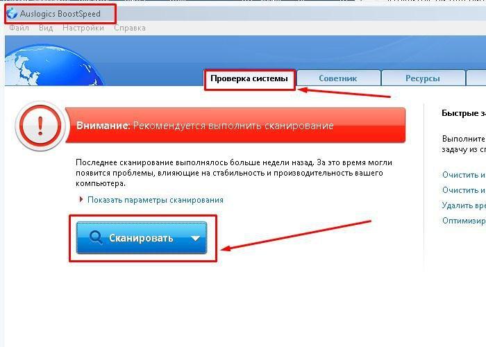 Сканирование системы после удаления Яндекс Диск