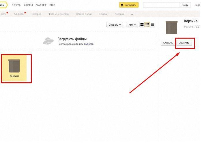 Уничтожение файлов в хранилище на веб-ресурсе
