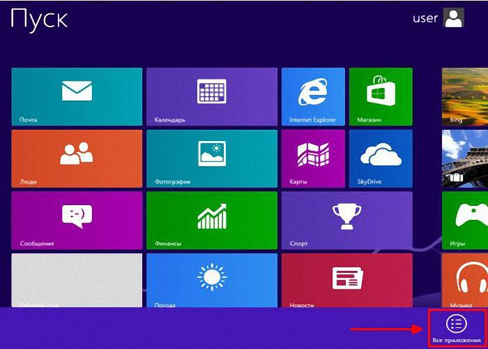 Все программы в Windows 8