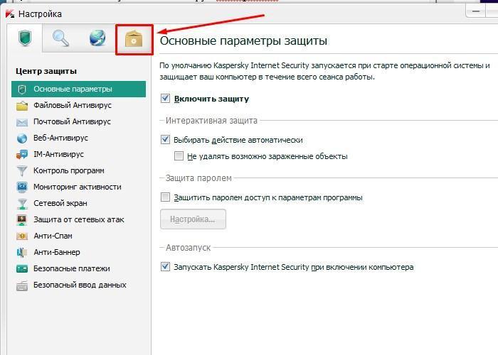 Процесс удаления Kaspersky