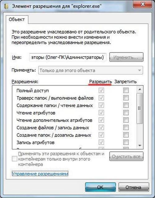 Окно «Элемент разрешения»
