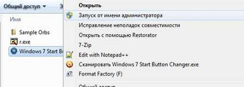 Запуск Windows 7 Start Button Changer