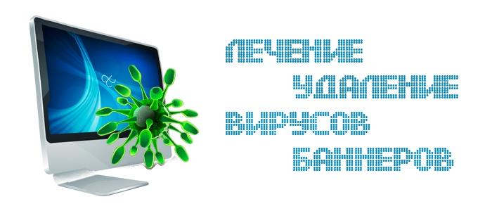 Лечение вирусов
