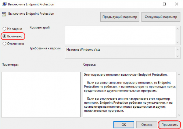 Отключение Endpoint Protection