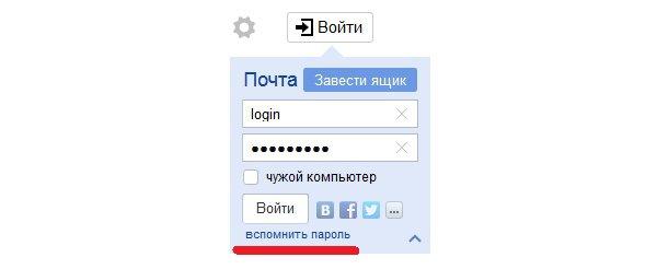 Войти в почту Яндекс