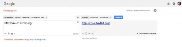 Google-переводчик