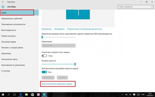Выберите вкладку «Дополнительные параметры экрана»