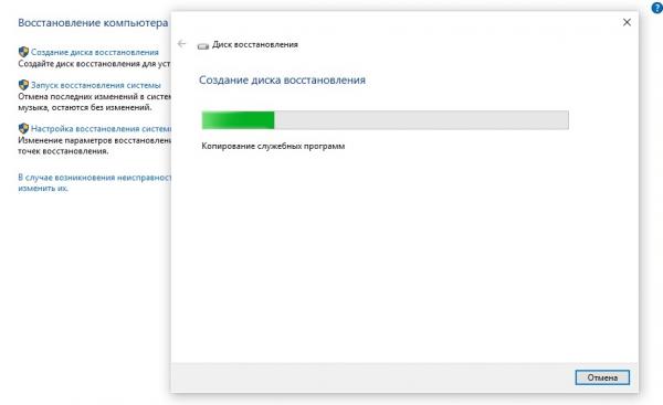 Процесс создание диска восстановления