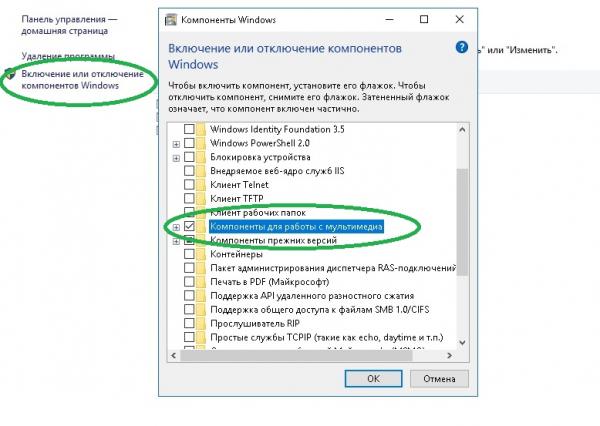 Включение компонента Windows