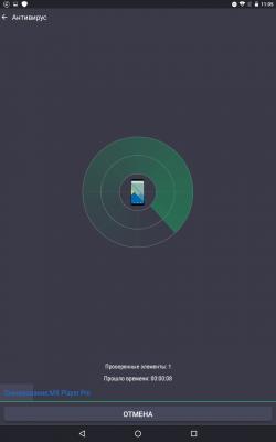 Сканирование мобильного телефона на вирусы