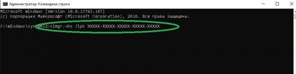 Вписываем код активации