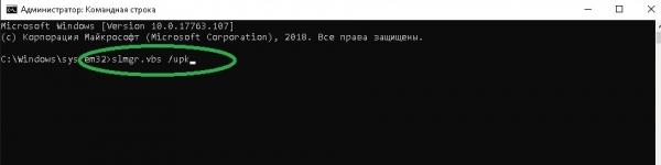 Команда slmgr.vbs /upk