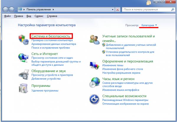Система и безопасность в Windows 7