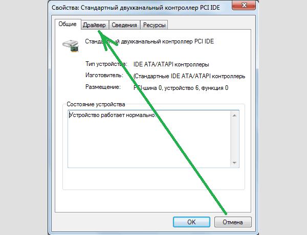 Свойства двухканального контроллера PCI IDE