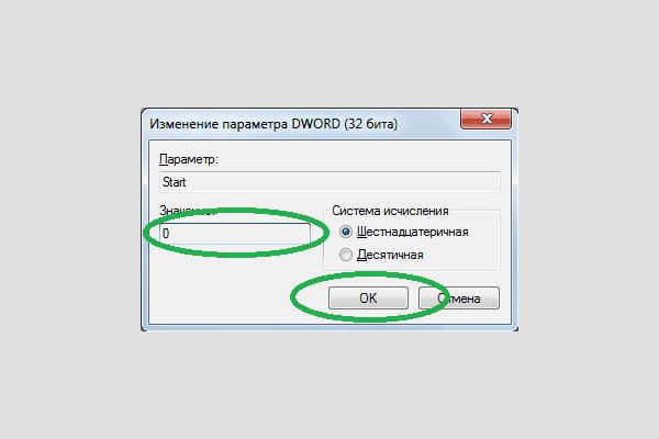 Задать значение для параметра Start