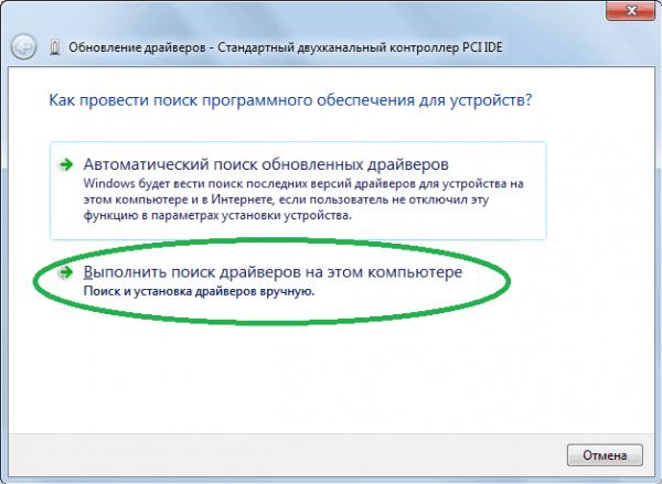 Выполнение поиска драйвера на компьютере