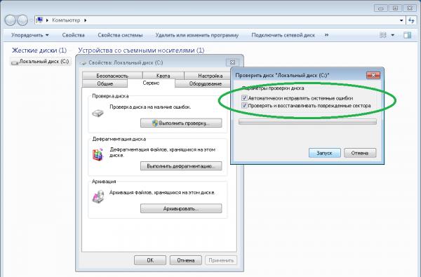 Проверьте параметры диска на наличие ошибок