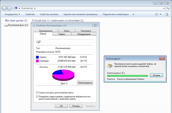 Конец процесса очистки диска C
