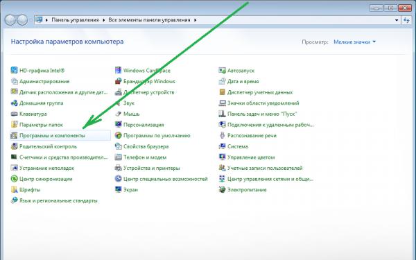 Панель управления - Программы и компоненты